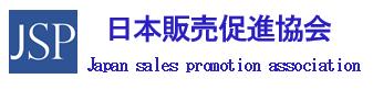 日本販売促進協会