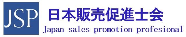 JSP日本販売促進士会お申込みフォーム