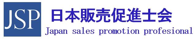 jsp日本販売促進士会